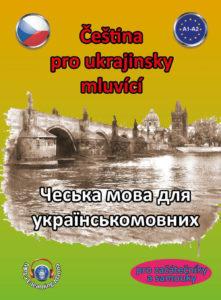 чеська мова для українців